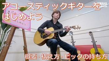【アコースティックギターをはじめよう】 前編 : 概要・構え方・ピックの持ち方