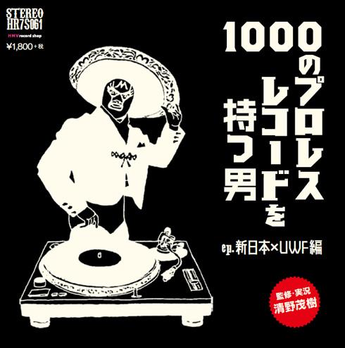 1000のプロレスレコードを持つ男EP.「新日本×UWF編」