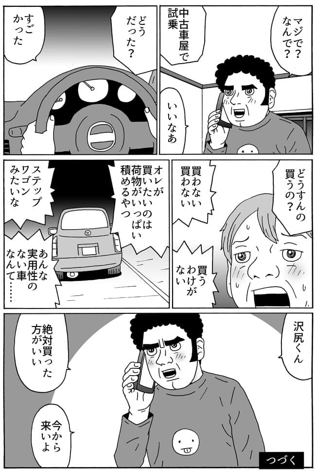 バンドしようぜ!24-8g.jpg