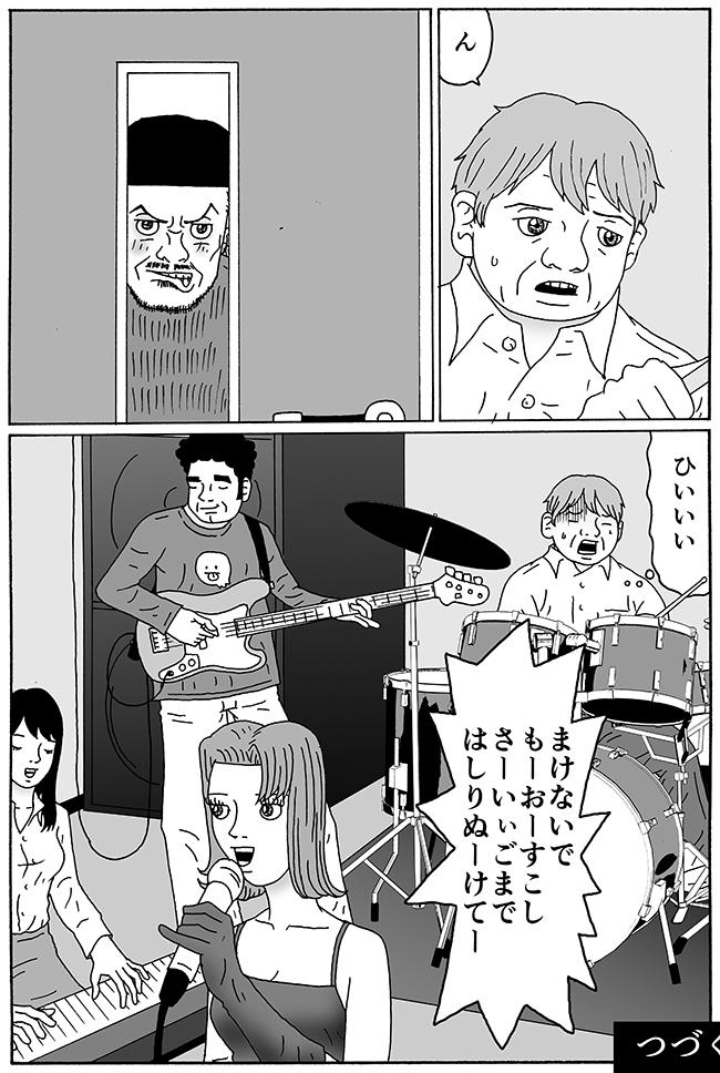 バンド35-8g_650.jpg