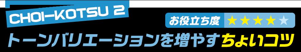 ちょいコツ(6)