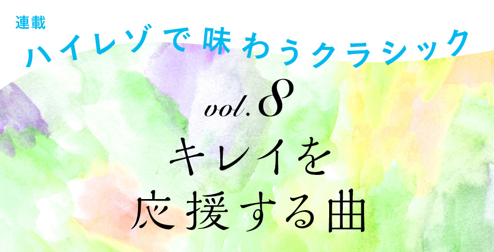 ハイレゾで味わうクラシック vol.8 ~キレイを応援する曲~