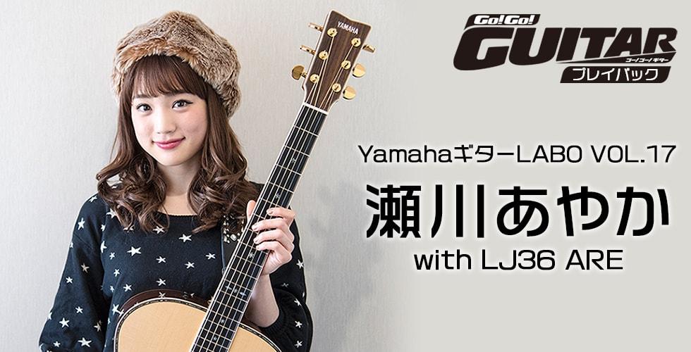 YamahaギターLABO VOL.17 瀬川あやか with LJ36 ARE【Go!Go! GUITAR プレイバック】