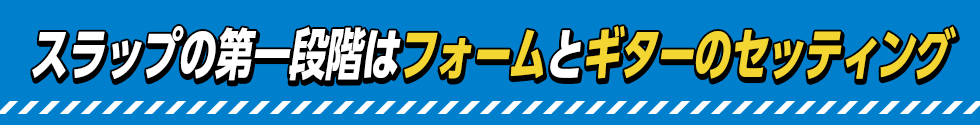 大石昌良のおしゃべりアコギ(2)