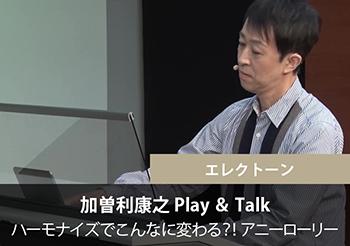 """加曽利康之 Play & Talk  """"ハーモナイズでこんなに変わる?!アニーローリー"""