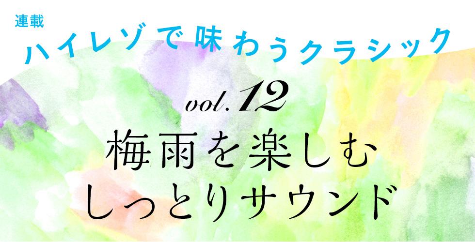 ハイレゾで味わうクラシック vol.12 ~梅雨を楽しむしっとりサウンド~
