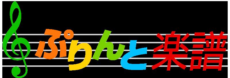ぷりんと楽譜 欲しい楽譜を1曲から簡単購入!