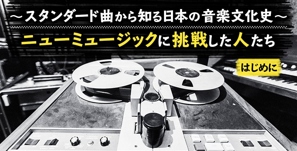 ~スタンダード曲から知る日本の音楽文化史~ ニューミュージックに挑戦した人たち【はじめに】
