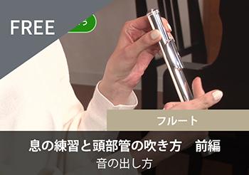 【フルート】まずは吹いてみよう! 息の練習と頭部管の吹き方 前編