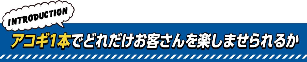 大石昌良のおしゃべりアコギ(0)
