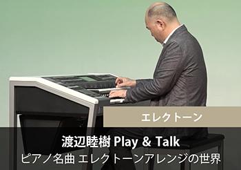 """渡辺睦樹 Play & Talk """"ピアノ名曲 エレクトーンアレンジの世界"""