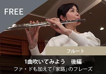 【フルート】1曲吹いてみよう! 後編 ファ・ドも加えて「家路」のフレーズ