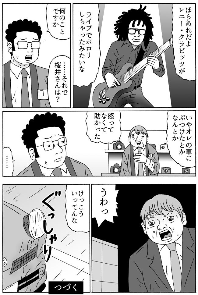 第23話『自由への疾走』(8)