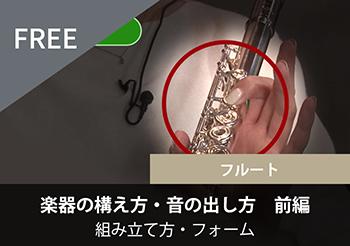 【フルート】まずは吹いてみよう! 楽器の構え方・音の出し方 前編