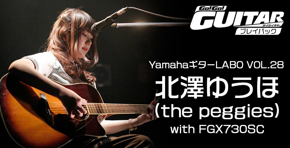 YamahaギターLABO VOL.28 北澤ゆうほ(the peggies)with FGX730SC【Go!Go! GUITAR プレイバック】