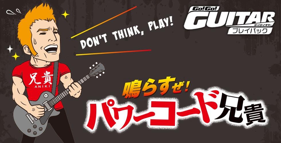 Don't think, play! 鳴らすぜ!パワーコード兄貴【Go!Go! GUITAR プレイバック】