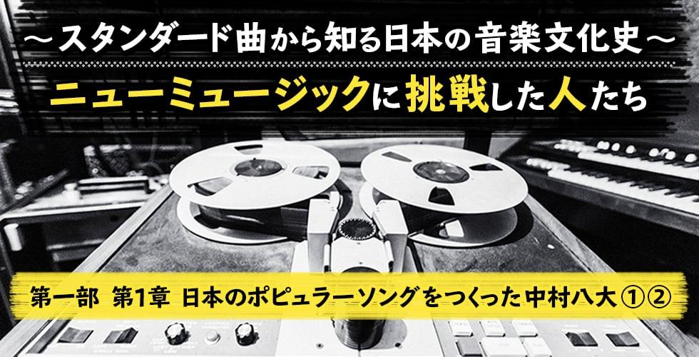 ~スタンダード曲から知る日本の音楽文化史~ ニューミュージックに挑戦した人たち【第一部 第1章 ①②】