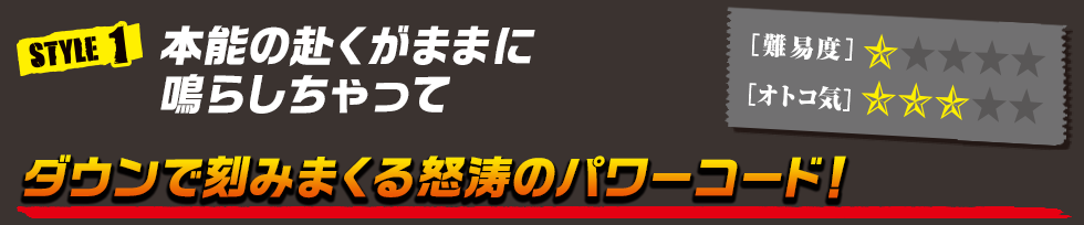 パワーコード兄貴(26)