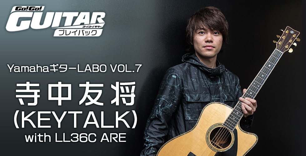 YamahaギターLABO VOL.7 寺中友将(KEYTALK) with LL36C ARE【Go!Go! GUITAR プレイバック】