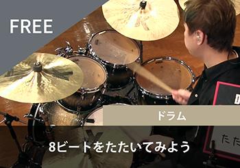 【ドラム】8ビートをたたいてみよう (初心者向け)