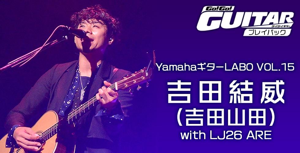 YamahaギターLABO VOL.15 吉田結威(吉田山田)with LJ26 ARE【Go!Go! GUITAR プレイバック】