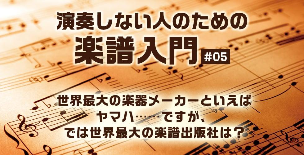 世界最大の楽器メーカーといえばヤマハ……ですが、では世界最大の楽譜出版社は?【演奏しない人のための楽譜入門#05】