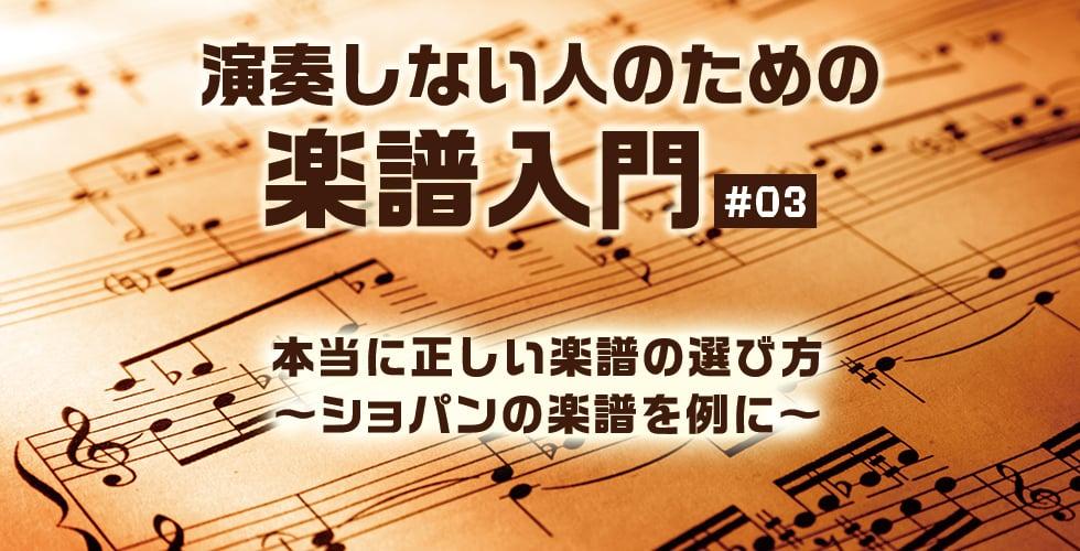 【演奏しない人のための楽譜入門】#03 本当に正しい楽譜の選び方 ~ショパンの楽譜を例に~