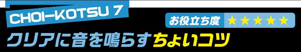 ちょいコツ(30)