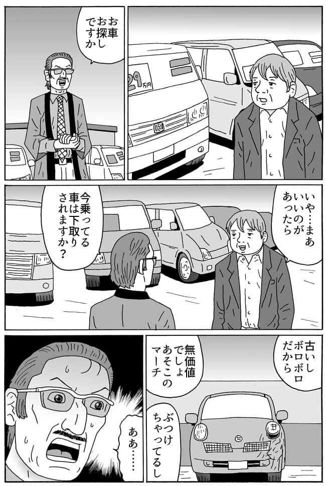 バンドしようぜ!24-1g.jpg
