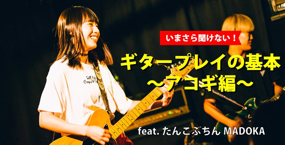 いまさら聞けない!ギタープレイの基本~アコギ編~ feat.たんこぶちんMADOKA