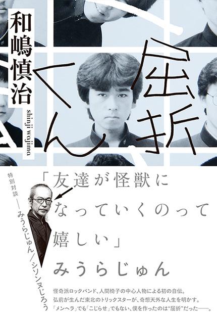 「苦しみを楽しめ!」 人間椅子・和嶋慎治の屈折人生を支えた光(1)