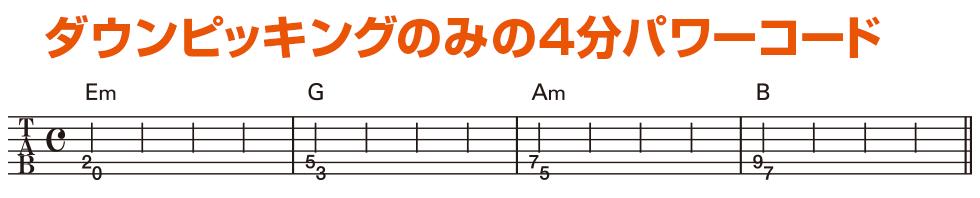 パワーコード兄貴(27)