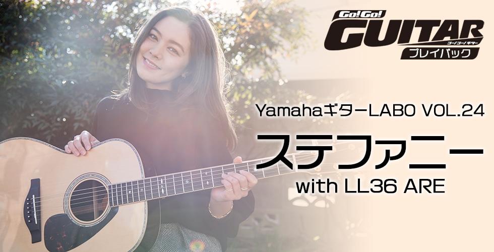 YamahaギターLABO VOL.24 ステファニー with LL36 ARE【Go!Go! GUITAR プレイバック】