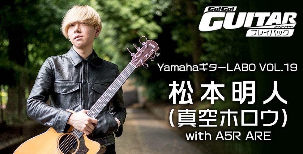 YamahaギターLABO VOL.19 松本明人(真空ホロウ) with A5R ARE【Go!Go! GUITAR プレイバック】