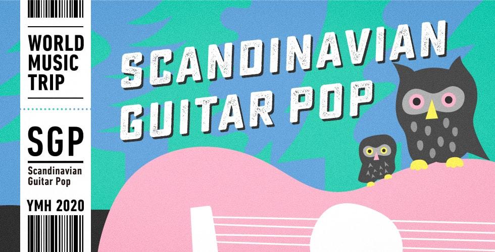 北欧周遊♪エモさ際立つギター・ポップ・トリップ【音楽で廻る世界の旅】