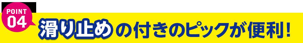 ピック特集(15)