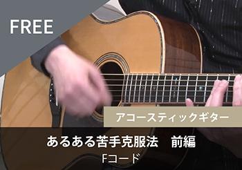 【アコースティックギター】あるある苦手克服法 前編 Fコード