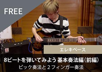 【エレキベース】8ビートを弾いてみよう 基本奏法編  前編 ピック奏法と2フィンガー奏法