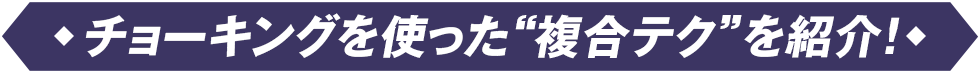 チョーキング入門書(30)
