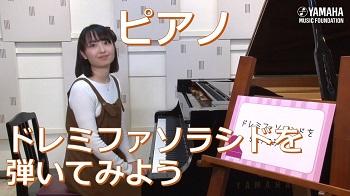 【ピアノ】ドレミファソラシドを弾いてみよう 鍵盤・姿勢・手の形