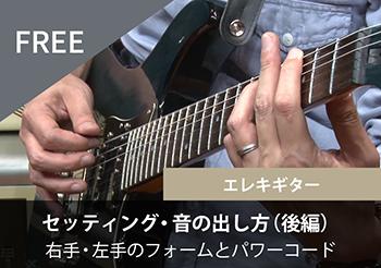 【エレキギター】セッティング・音の出し方 後編 右手・左手のフォームとパワーコード