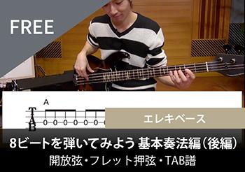 【エレキベース】8ビートを弾いてみよう 基本奏法編  後編 開放弦・フレット押弦・TAB譜