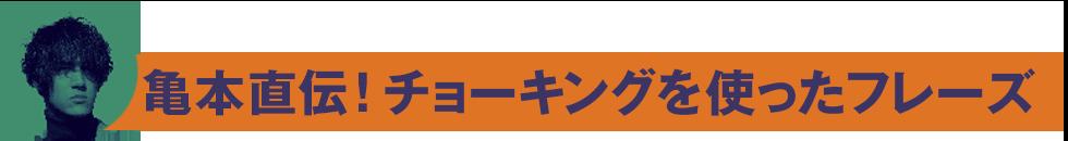 チョーキング入門書(42)