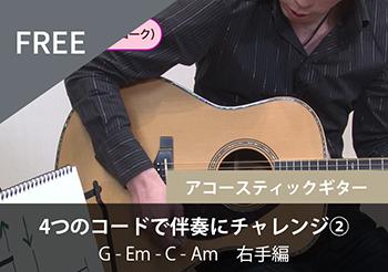 【アコースティックギター】4つのコードで伴奏にチャレンジ② G - Em - C - Am 右手編
