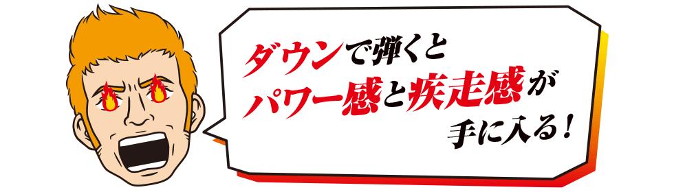 パワーコード兄貴(28)