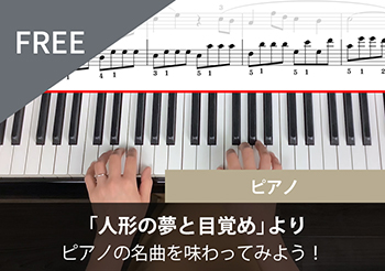 【ピアノ】名曲を味わってみよう! 「人形の夢と目覚め」より