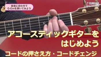 【アコースティックギターをはじめよう】後編:コードの押さえ方・コードチェンジ