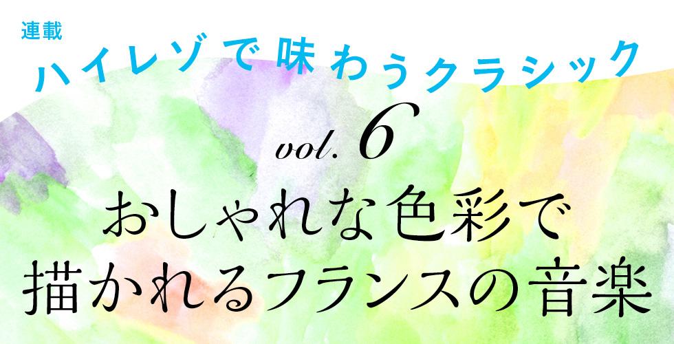 ハイレゾで味わうクラシック vol.6 ~おしゃれな色彩で描かれるフランスの音楽~