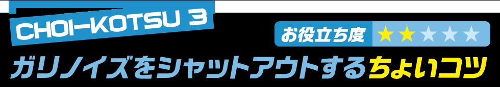 ちょいコツ(9)