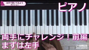 【ピアノ】両手にチャレンジ!前編:まずは左手より